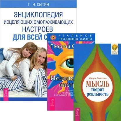 istselyayushie-nastroi-sitina-chitaet-irina-kuznetsova