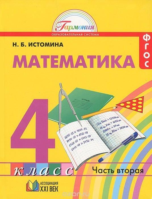 Решебник к учебнику по математике 2 класс гармония