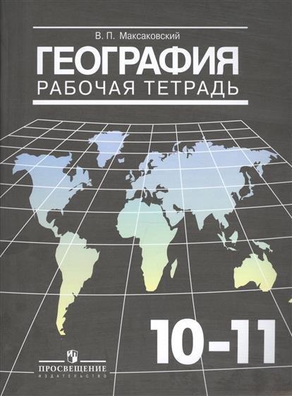 Решебник (ГДЗ) География 10-11 класс В.П. Максаковский (2012 год) Рабочая тетрадь