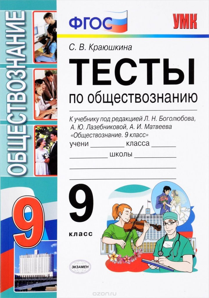 9 учебнику решебник класс обществознания к