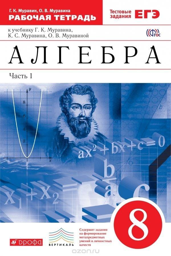 Гдз алгебра муравина