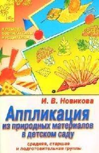И.в. новикова. аппликация из природного материала