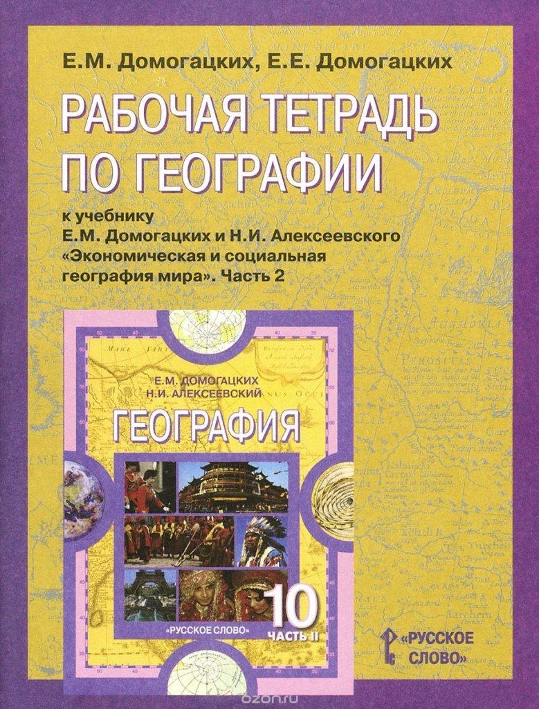 Русское слово - учебник q 2013
