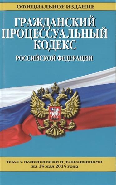 Одна Гражданско процессуальный кодекс россии затронул