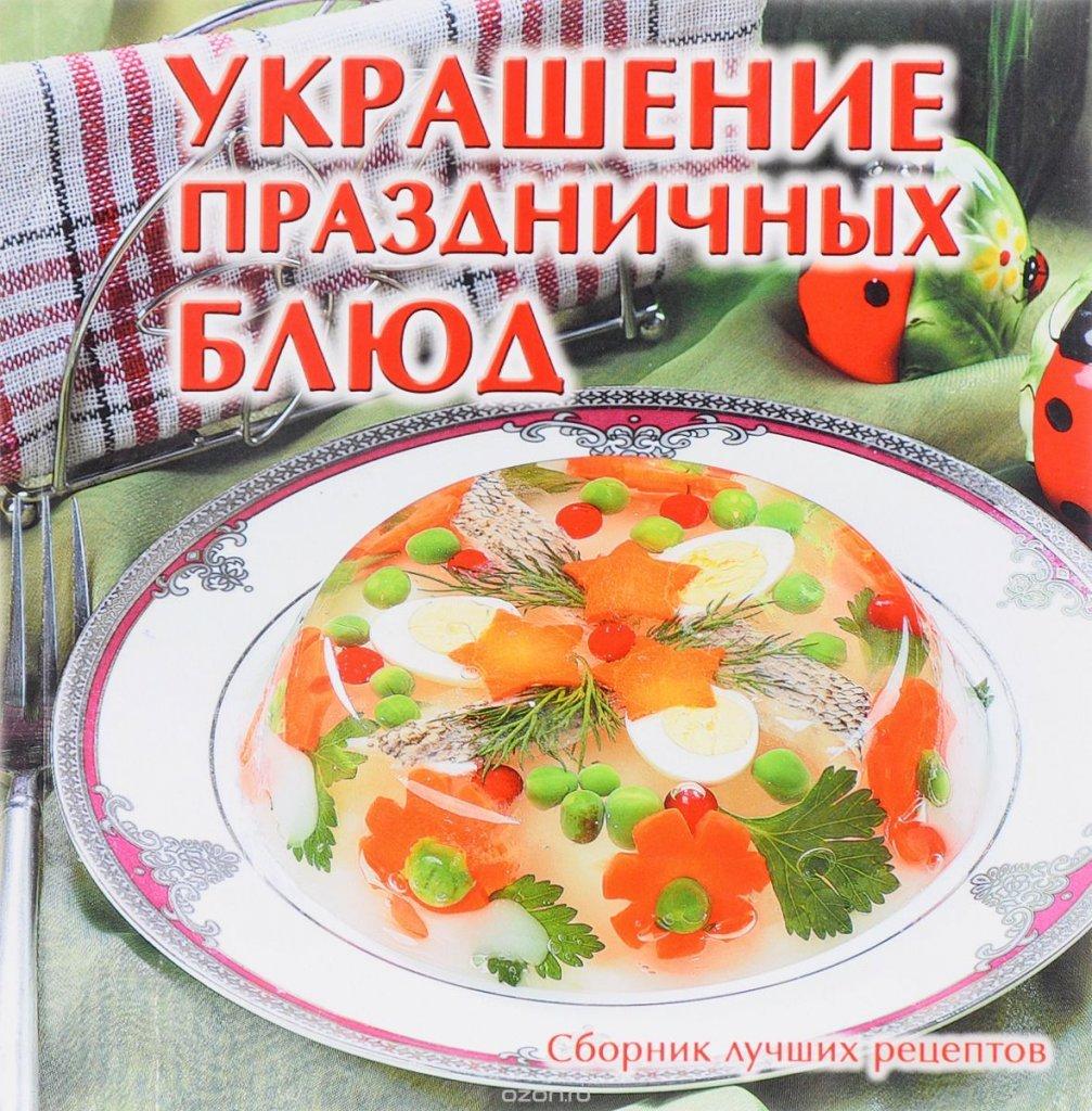 лучшие рецепты праздничных блюд универсальное средство: маски