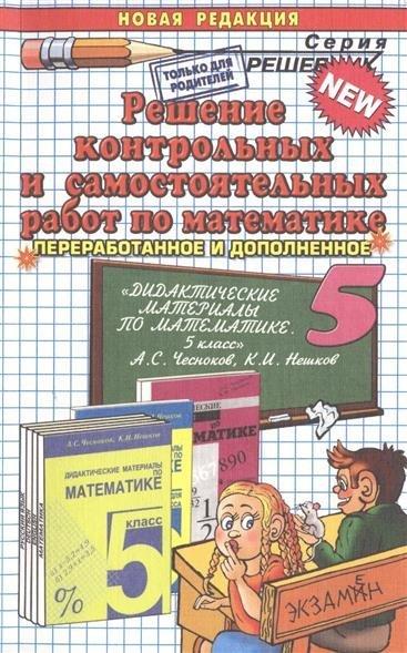 по нешков контрольные работы решебник математике 5 класс